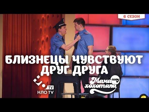 видео: Близнецы чувствуют друг друга | Шоу Мамахохотала | НЛО tv