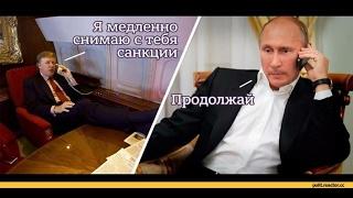 ТРАМП СНИМАЕТ САНКЦИИ С РФ! Мы победили? Что будет  с рублем?