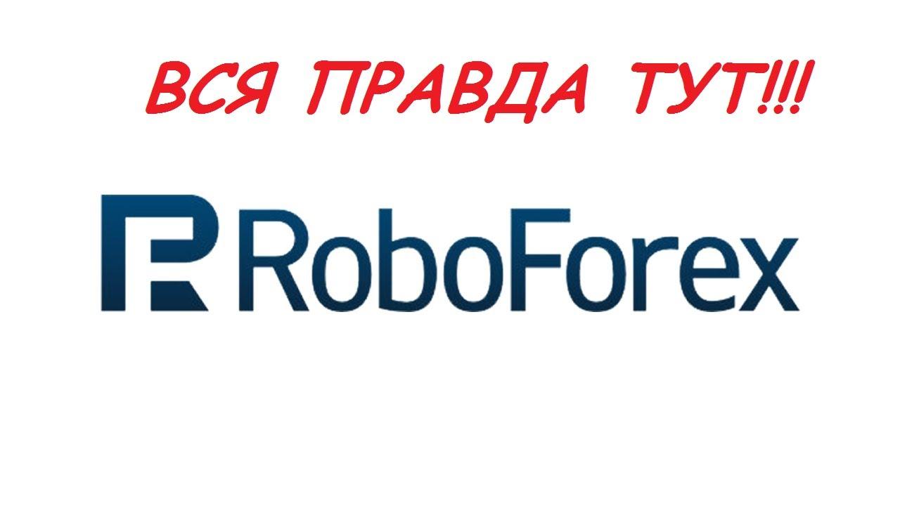 Робофорекс видео обучение игра на бирже forex отзывы