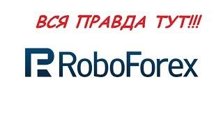 RoboForex видео отзыв клиента. Правда раскрыта !!!