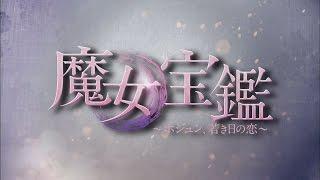 魔女宝鑑~ホジュン、若き日の恋~ 第18話