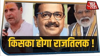 Delhi Election 2020: दिल्ली का दंगल हुआ तैयार, किसकी बनेगी सरकार ?