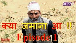 Kya Jamana AA !! NEW COMEDY SERIAL | Full Episode 1