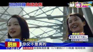 20161004中天新聞 王菲基因超強!女兒竇靖童「自創曲」入圍金馬