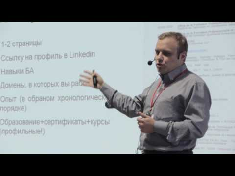 BAConf (3-Dec-2016) - Denys Gobov. The Interview for the Position of Business Analyst [RU]