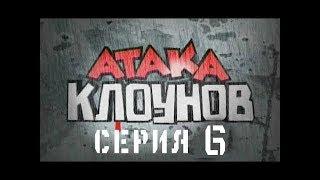 АТАКА КЛОУНОВ - серия 6