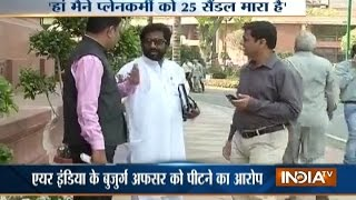 After assaulting Air India officer, Shiv Sena MP refuses to apologise