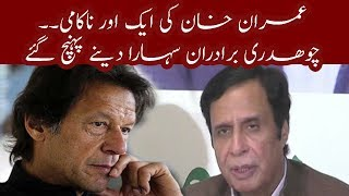 PMLQ to Rescue PTI From Trouble   Neo News