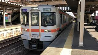 【臨時停車】快速大垣行き 笠寺駅到着〜発車 313系Y104編成
