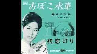 私の記憶に間違いないのなら、確か1963(昭和38)年のレコード発売だと...