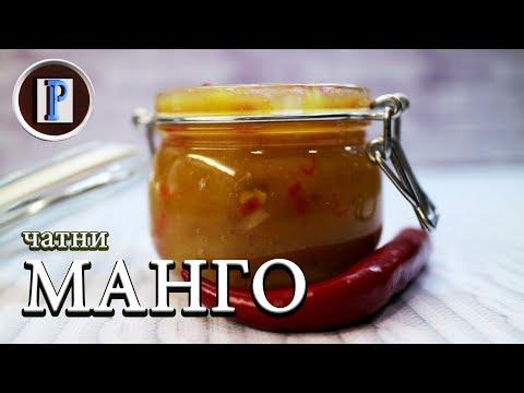 МАНГО ЧАТНИ. Взрыв вкуса и шикарный соус