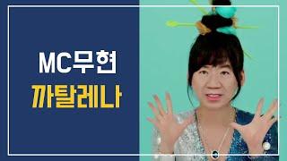 MC무현 - 까탈레나 (오렌지캬라멜 - 까탈레나)