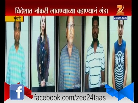 Mumbai | Fraud Agent`s Arrested For Offering Job In Overseas Country