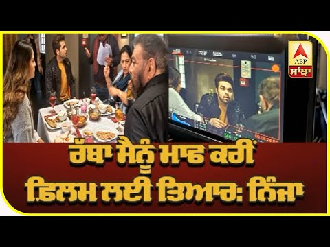 Exclusive | Ninja Ready for his Next film `Rabba Mainu Maaf Kar` | Shooting in Uk | ABP Sanjha