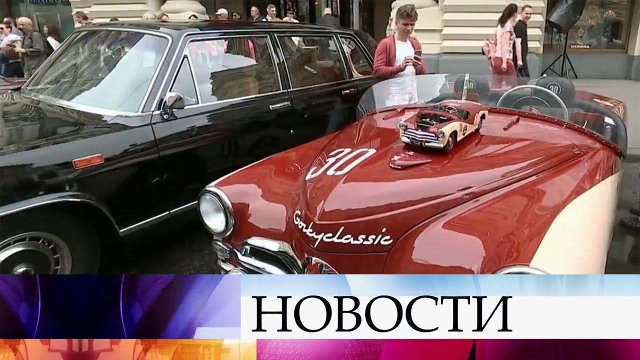 В Москве начинается парад ретро-автомобилей.