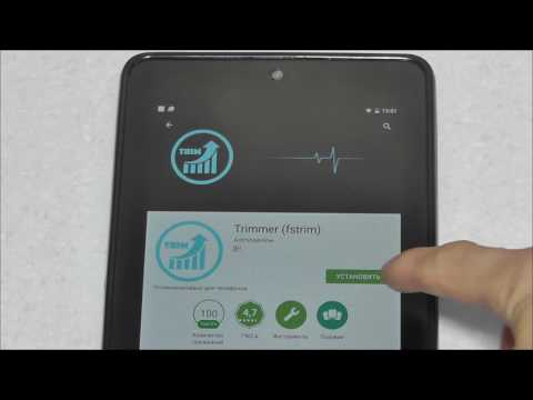 Nexus 7 Убираем тормоза ( Increase speed Nexus 7 )