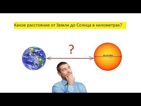 Какое расстояние от Земли до Солнца в километрах?