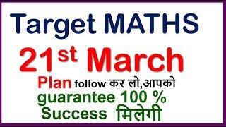 Class 12 maths   maths paper   class 12 board exam   cbse exam   cbse maths