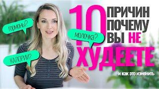 Не можешь похудеть 10 Ошибок которые ВСЕ совершают и как их исправить