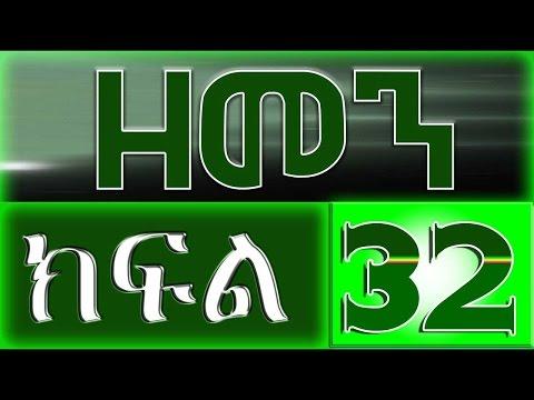 Zemen (ዘመን) Part 32 - New Ethiopian Drama 2017