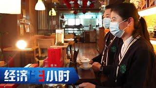 《经济半小时》老字号直播卖货忙 20200409 | CCTV财经