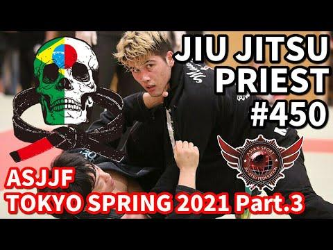 【柔術プリースト】# 450:ASJJF TOKYO SPRING 2021 Part.3【ブラジリアン柔術】Jiu Jitsu Priest