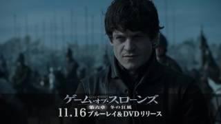 ブルーレイ&DVD『ゲーム・オブ・スローンズ 第六章:冬の狂風』TVCM 11月16日リリース