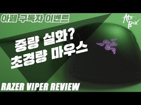 초경량! 고성능! 레이저 바이퍼 게이밍 마우스 리뷰 RAZER VIPER GAMING MOUSE REVIEW
