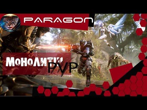 видео: paragon. Монолит - обзор.