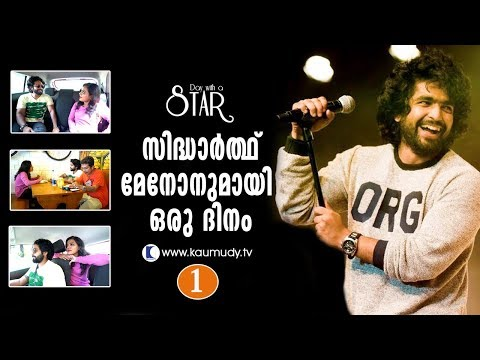 A Day With Singer Siddharth Menon  | Day With A Star | Part 01 | Kaumudy TV