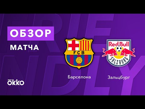 Барселона манчестер юнайтед товарищеский матч 8 августа