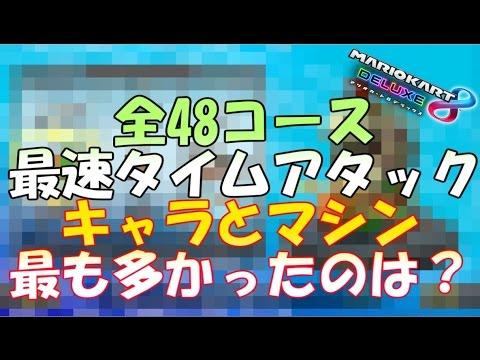 カート 最強 マリオ 8