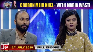 Croron Mein Khel With Maria Wasti | 12th july 2019 | Maria Wasti Show | BOL Entertainment
