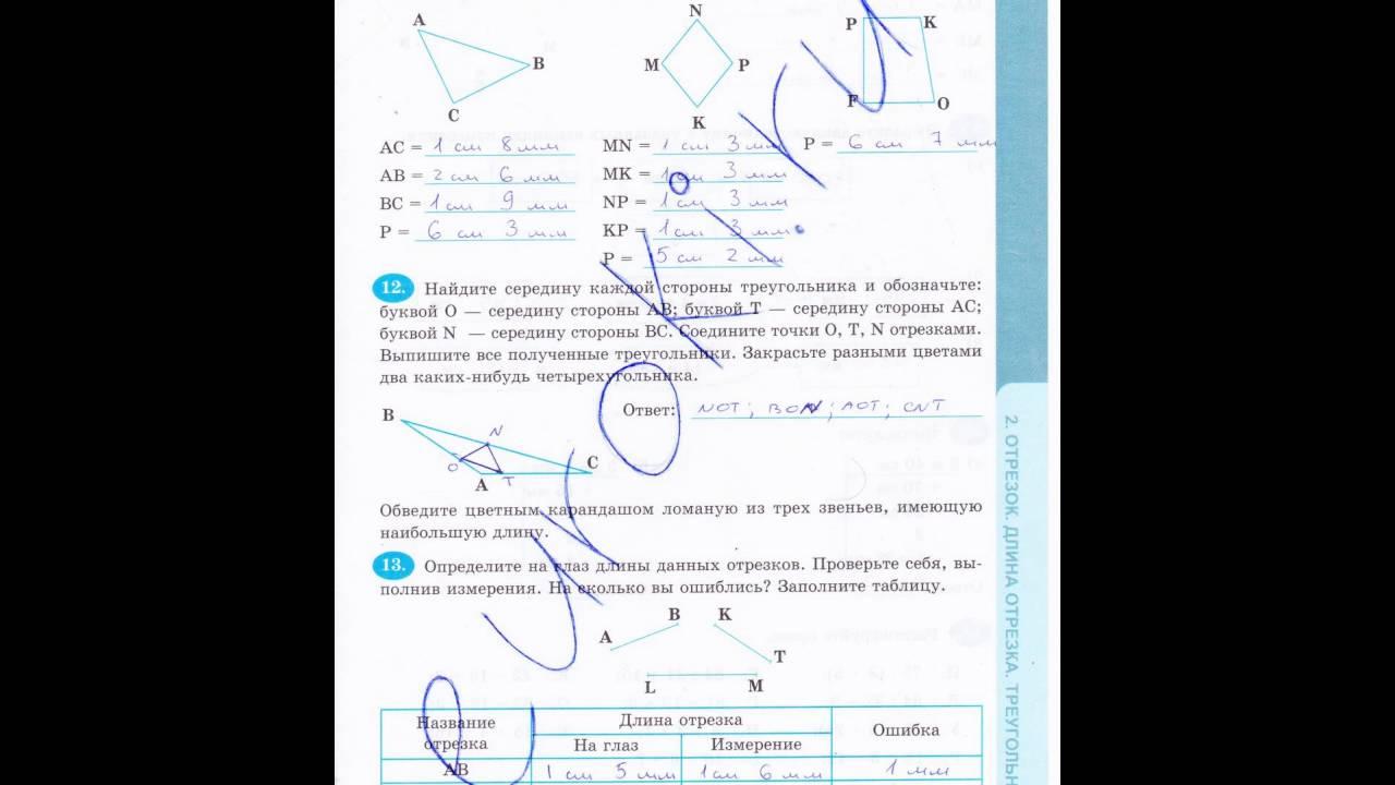 Гдз по математике 5 класс по рабочей тетради т.м.ерина