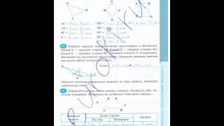 видео ГДЗ Решебник по математике Ерина 6 класс Рабочая Тетрадь (2014 ФГОС)