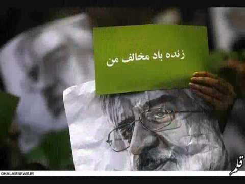 Iran-e-Sabz - Mousavi Video Clip