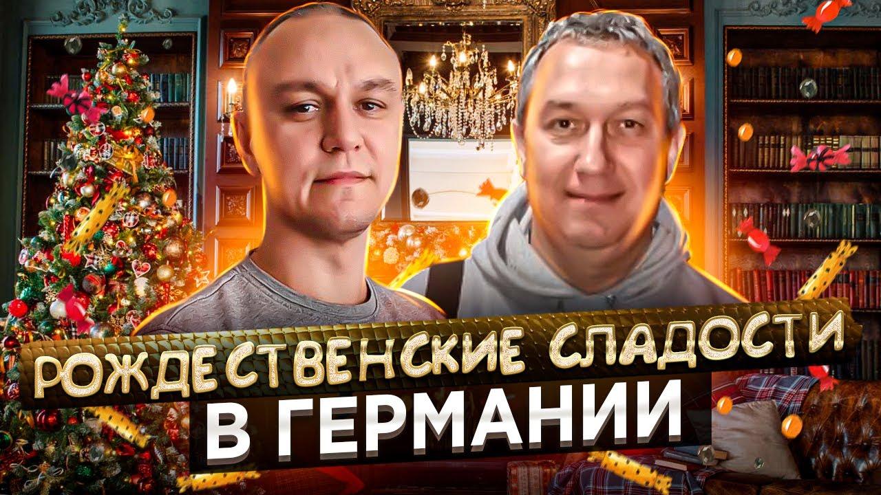 🎄 Рождественские сладости в Германии — Обзор 🍰