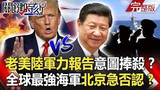 【關鍵時刻】20200902 完整版 老美2020中國軍力報告意圖「捧殺」?美俄爆空中危險對峙!|劉寶傑