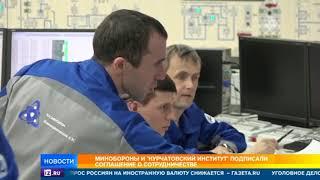Минобороны и ''Курчатовский институт'' подписали соглашение о сотрудничестве