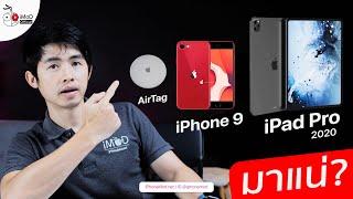 iOS 14 ยืนยัน iPhone 9, iPad Pro 2020, AirTag และ Apple TV มาแน่?