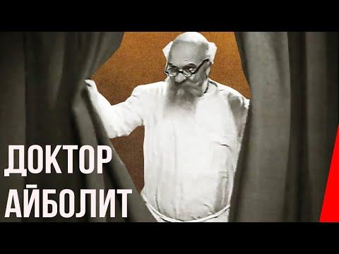 Айболит - сказки Корнея Чуковского в картинках / Стихи и