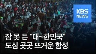 """[뉴스 따라잡기] 잠 못 든 """"대~한민국""""…새벽 밝힌 거리 응원 / KBS뉴스(News)"""