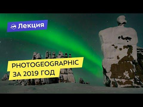 Фотоэкспедиционный отчёт от PhotoGeographic за 2019 год