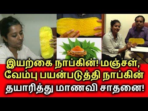 Organic Sanitary Napkins | வந்தாச்சு இயற்கை நாப்கின்! மஞ்சள், வேம்பு கொண்டு நாப்கின்!| Chennai