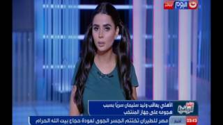 النشرة الرياضية مع فرح علي | الأهلي يعاقب وليد سليمان سرياً
