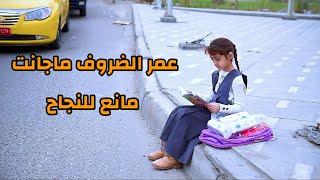 الفلم العراقي القصير بائعه المناديل