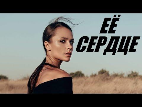 ЕЕ СЕРДЦЕ, интересная мелодрама, русский фильм