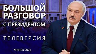 ЭКСКЛЮЗИВ! Кто просит помилования у Лукашенко? | ТЕЛЕВЕРСИЯ. ЗА КАДРОМ