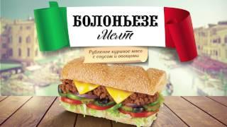 Анимация Рекламного Промо Слайда Меню Ресторанов Subway