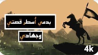 نشيد حماسي | بدمي أُسطر قصتي وجهادي | 4k أبو علي